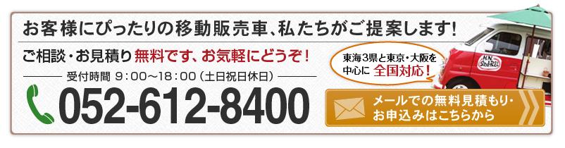 移動販売・ケータリングカー.comへのお問い合せ