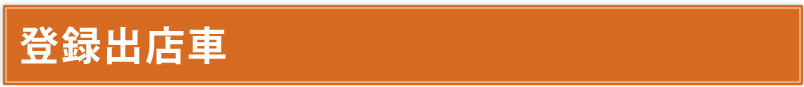 移動販売・ケータリングカー.comの登録店舗